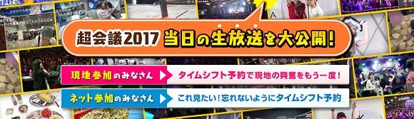 cho17_live_info