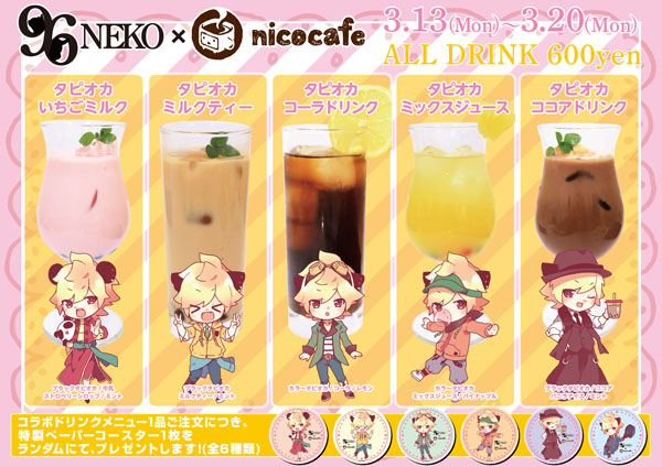 1703_96neko_DRINK_menu