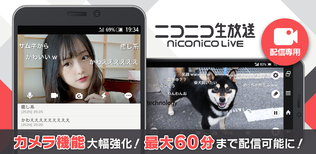 nicolive_app