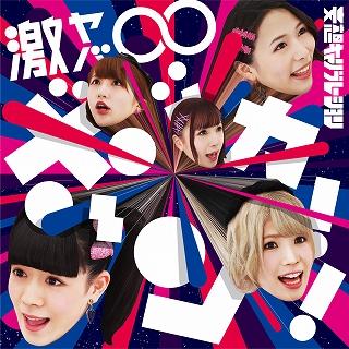 妄想キャリブレーション『激ヤバ∞ボッカーン!!』初回生産限定盤(CD+DVD)