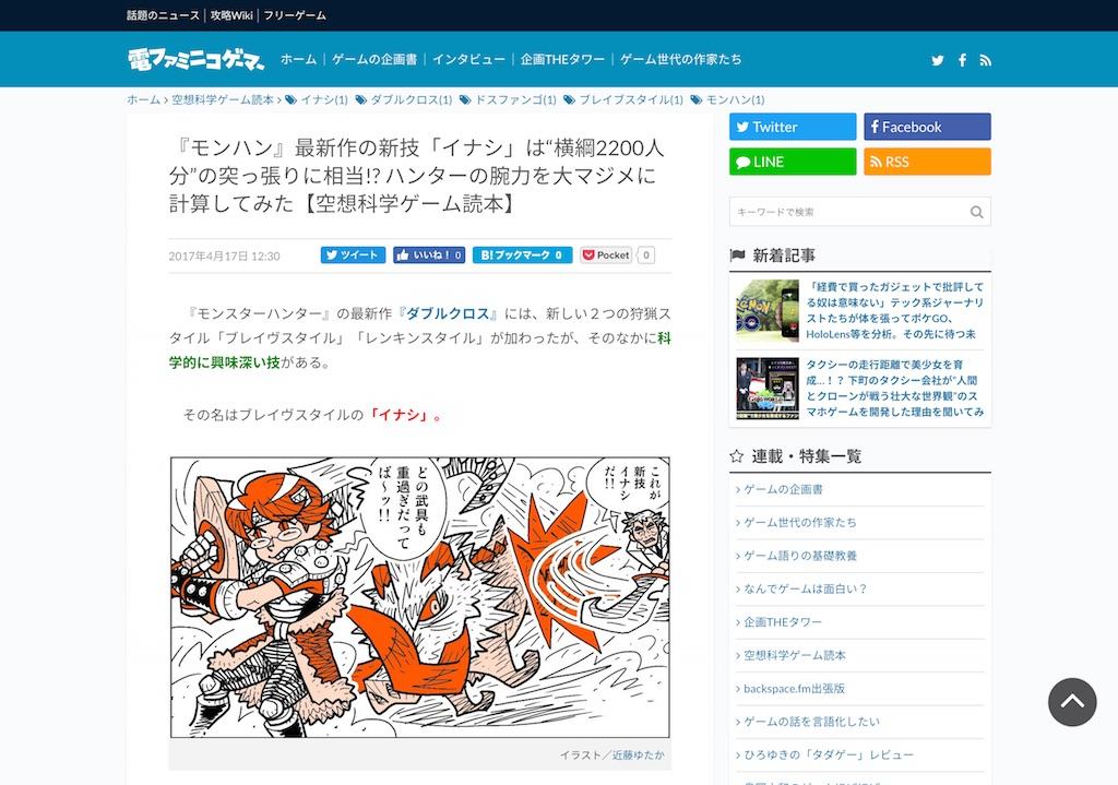 info-kiji-image