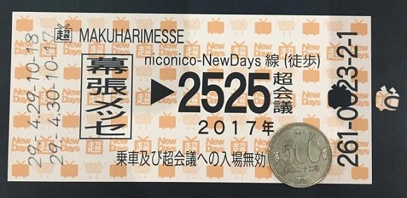 newdaysinfotokuten170403