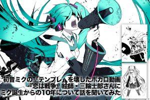 0_miwa_banner_sp