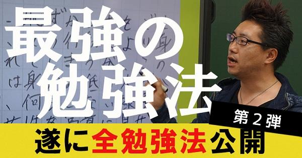【N予備校】ネット最強の勉強法 完全公開|ニコニコインフォ