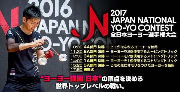 2017jn-nico3