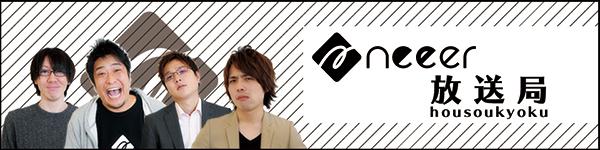 600neeer_yoko_banner_top