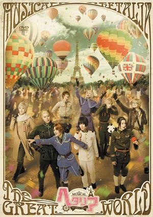 ミュージカル ヘタリア~The Great World~ 【DVD】WEB
