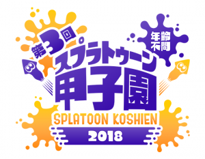 Splatoon_Koshien3rd_logo