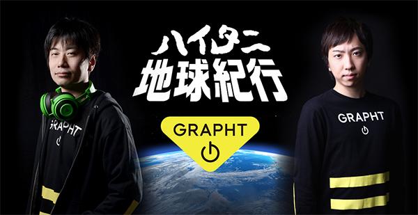 ハイタニ地球紀行インフォ画像