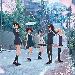 妄想キャリブレーション『桜色ダイアリー』アニメ盤