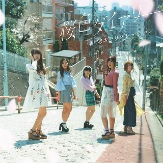 妄想キャリブレーション『桜色ダイアリー』初回限定盤