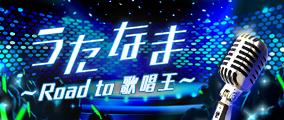 うたなま〜Road to 歌唱王〜
