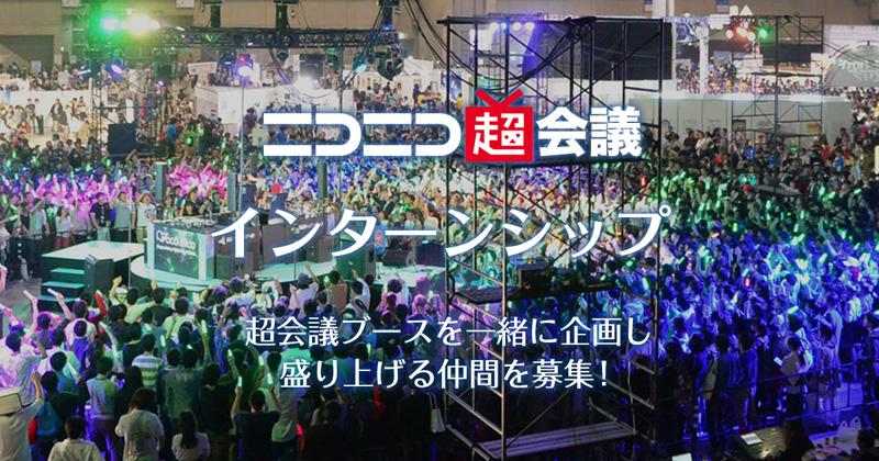 【超会議インターン】ogp2