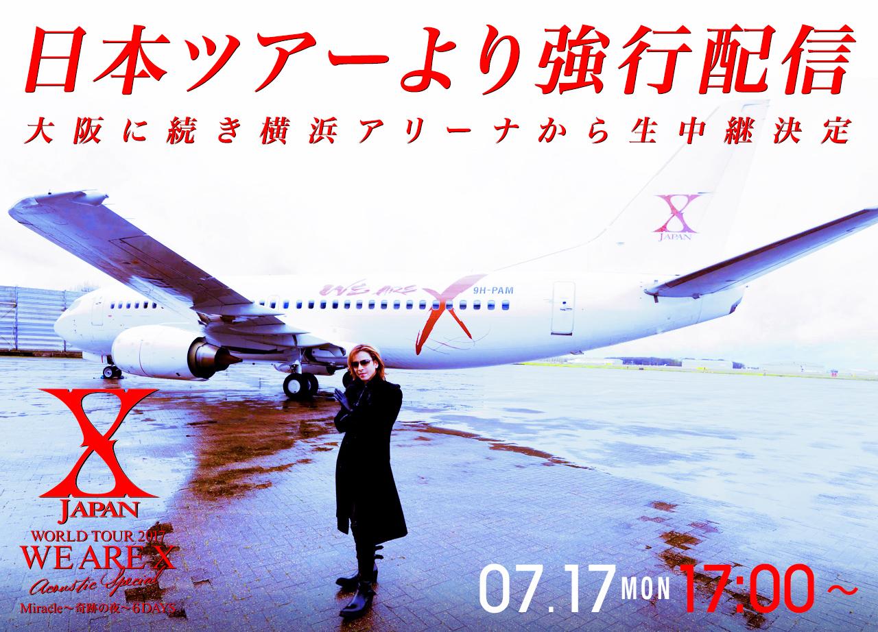 YOSHIKI_大阪02