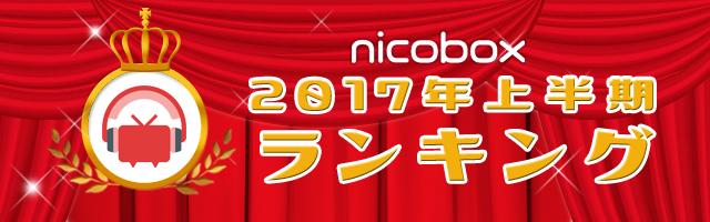 nicobox_banner2017-2