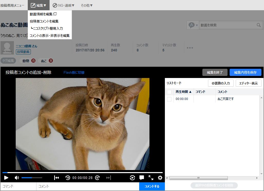 投稿者編集HTML5版
