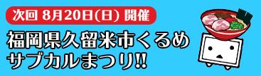 8月20日(日)町会議 福岡県久留米市くるめ サブカルまつり!!