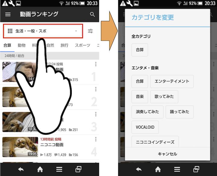 androidランキング_カテゴリ選択方法