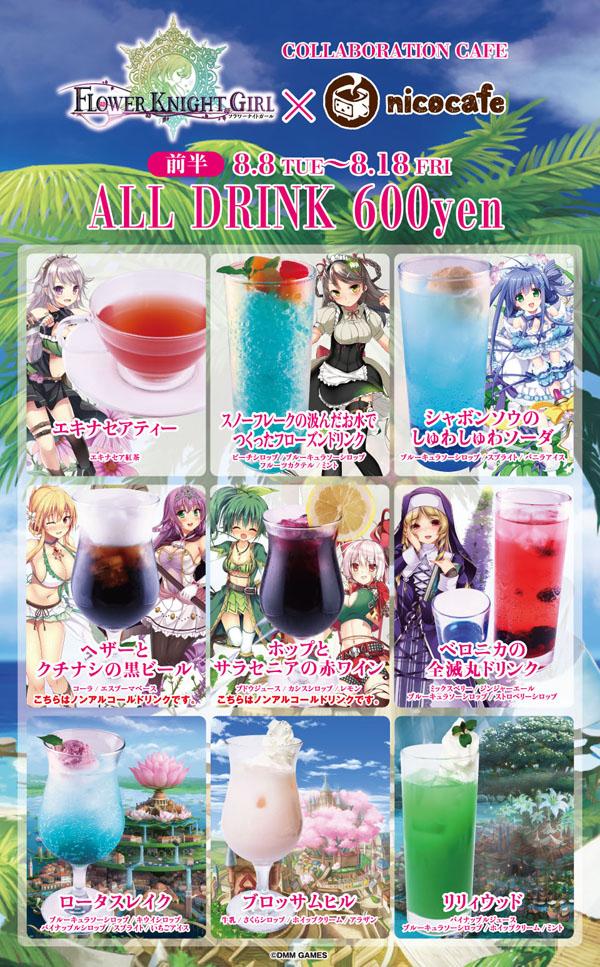 1708_FLOWER_drink_前半_PC_960