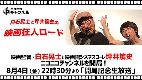 500チャンネル告知画像 (1)