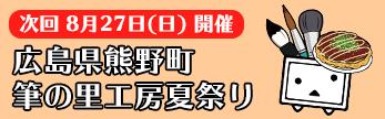 8月27日(日)広島県熊野町 筆の里工房夏祭り