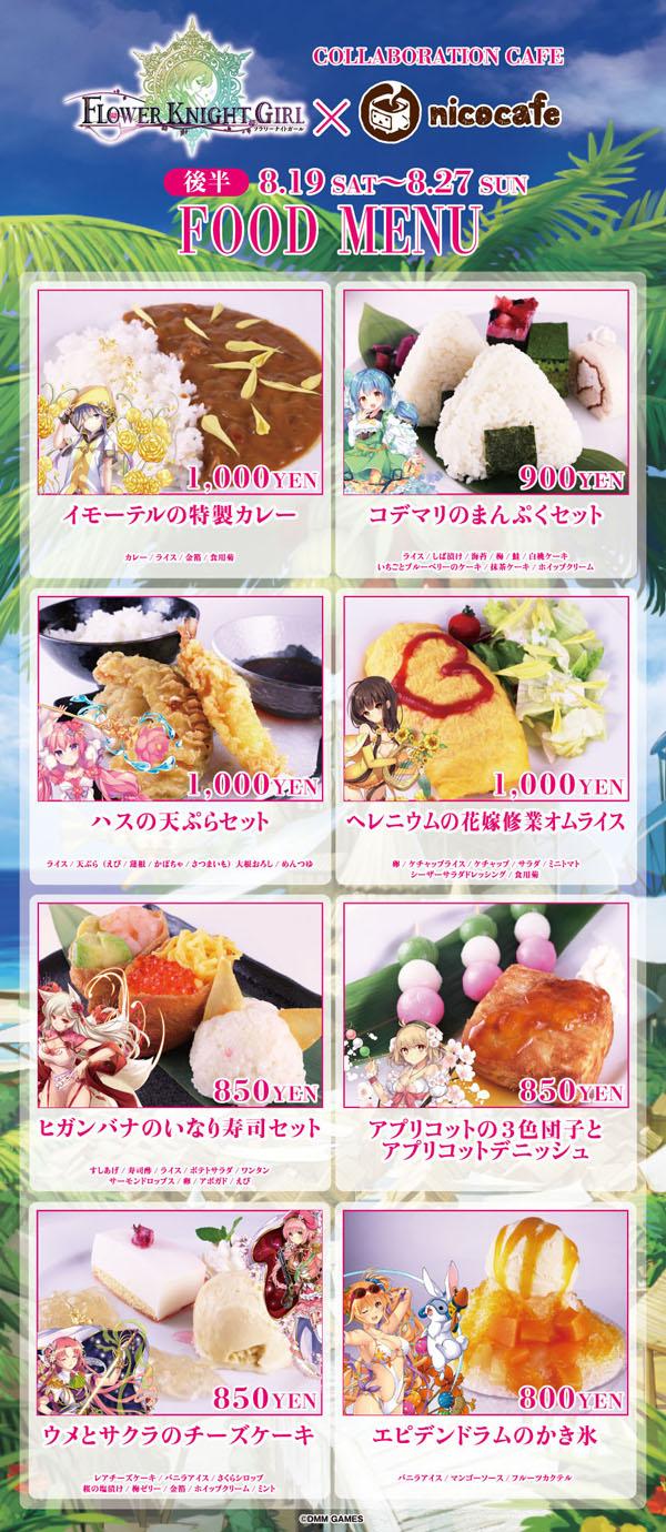 1708_FLOWER_food_後半_PC_960