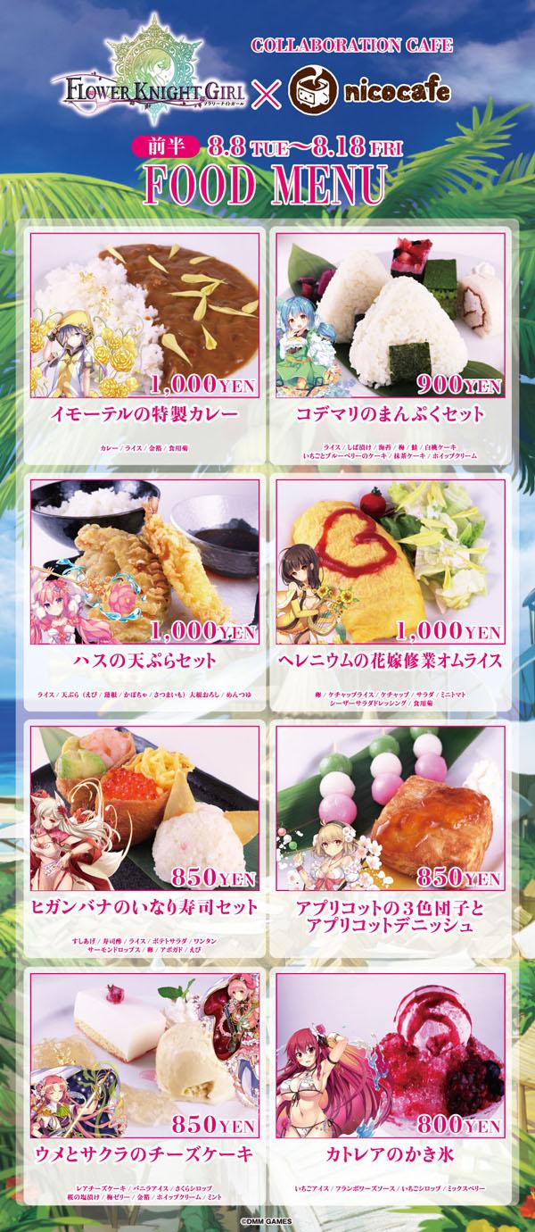 1708_FLOWER_food_前半_PC_960
