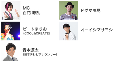 MC/スタジオゲスト