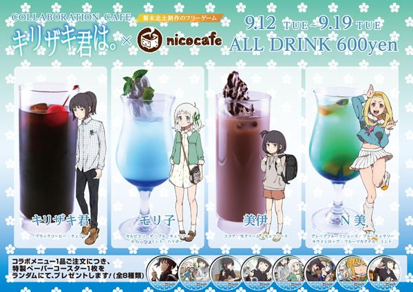 re_drinkmenu