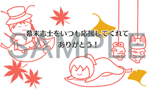 幕末志士メッセージカード2SAMPLE_R