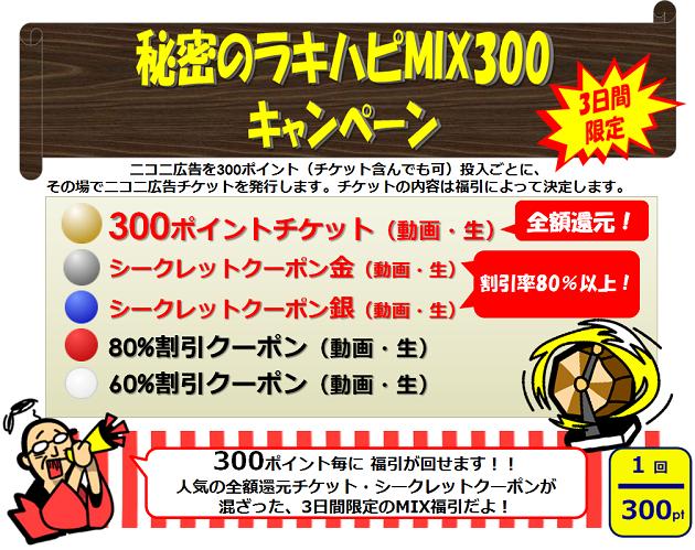 201709秘密のラキハピMIX300