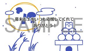 幕末志士メッセージカードSAMPLE_R