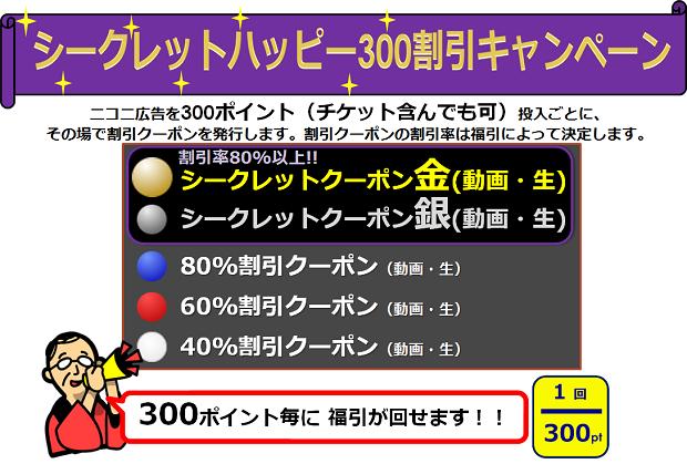 201710_シークレットハッピー300割引