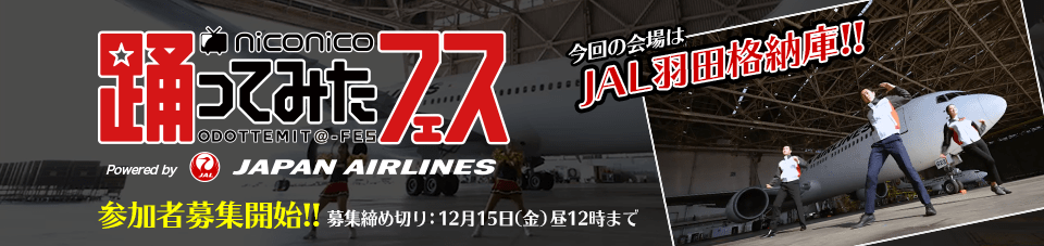 踊ってみたフェス Powered by Japan AirLines
