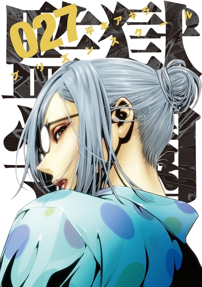 prisonschool27cover