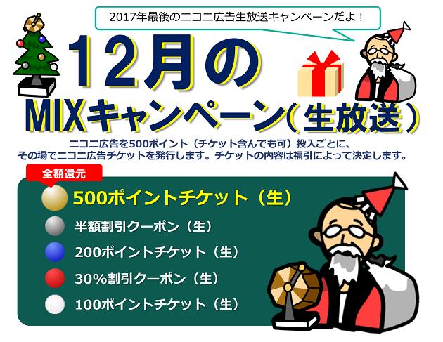 201712_生キャンペーン_修正