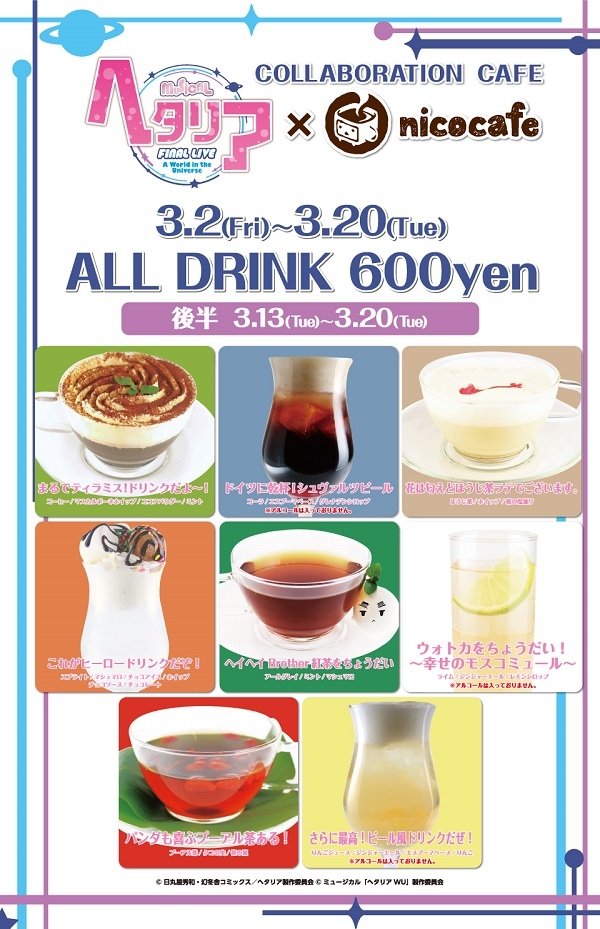 1802_mh_drink_PC960_後半