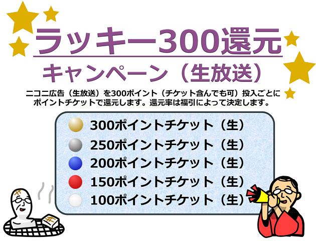 201802ラッキー300還元
