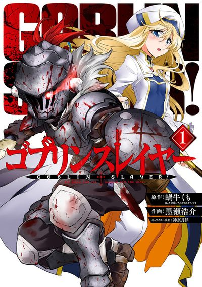 goblinslayer1cover