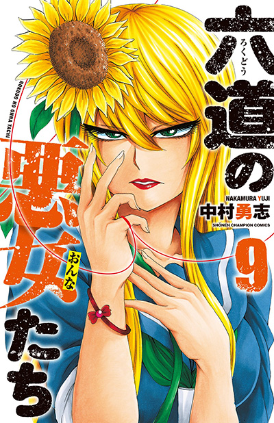 rokudounoonna9cover