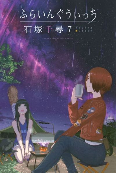 flyingwitch7cover