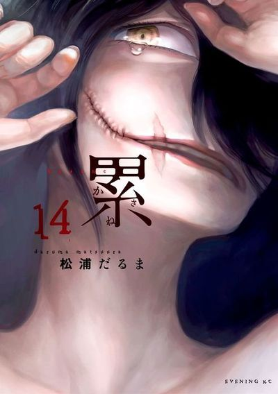kasane14cover