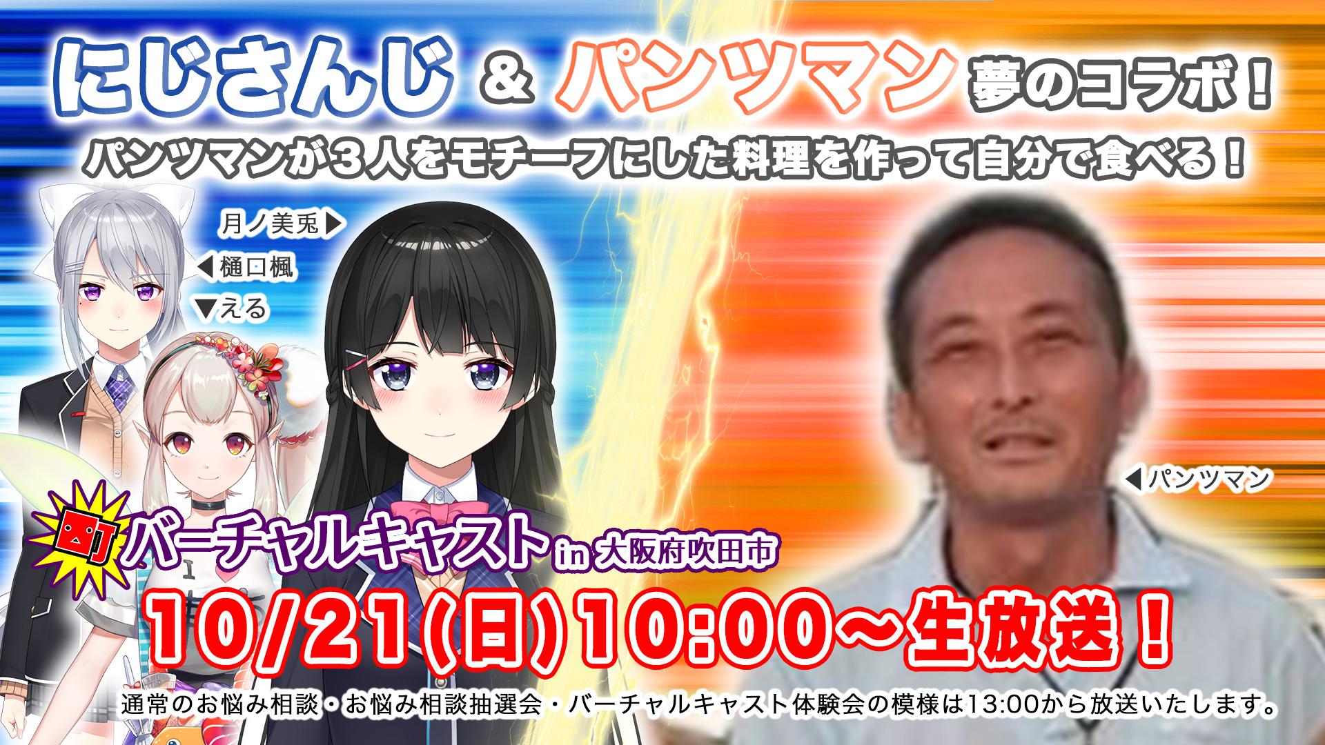 パンツマン月ノ美兎樋口楓える大阪町会議で夢のコラボ