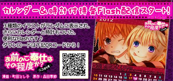 0625_gohoushi.jpg
