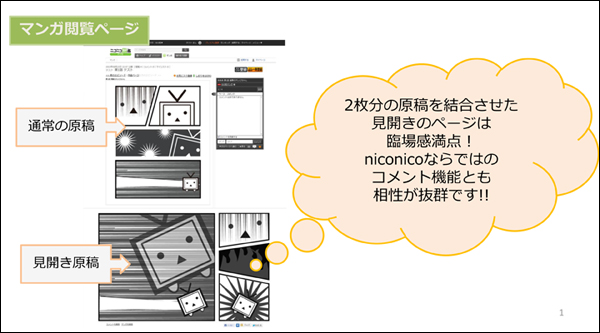 20130827_ニコニコ静画(マンガ)リリース内容-1.jpg