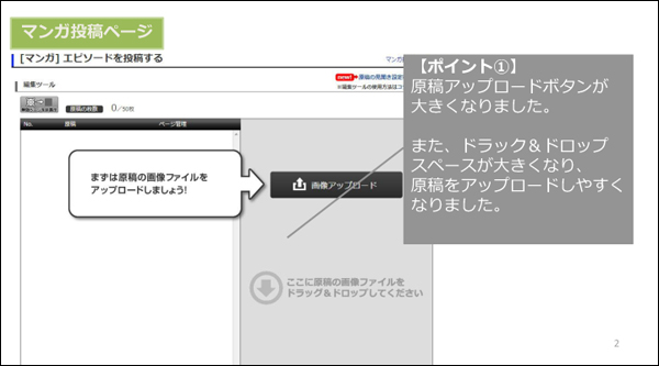 20130827_ニコニコ静画(マンガ)リリース内容-2.jpg