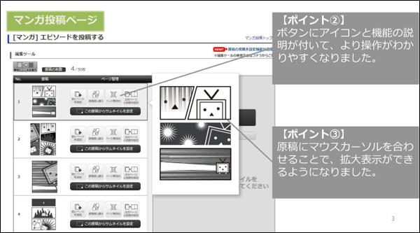 20130827_ニコニコ静画(マンガ)リリース内容-3.jpg