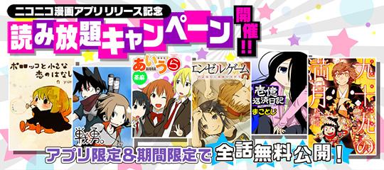 ニコニコ漫画(公式)で読み放題キャンペーン!