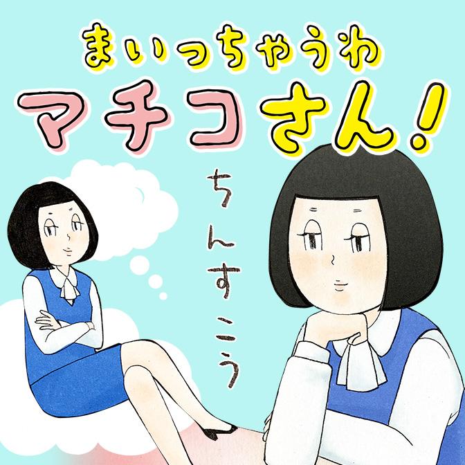 『まいっちゃうわマチコさん!』人気コンビ投票開催!