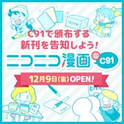 コミックマーケット91の新刊サンプルを投稿しよう!「ニコニコ漫画@C91」が12月9日にOPEN!